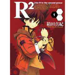 R2【rise R to the second power】 1巻