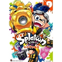 Splatoon(9)
