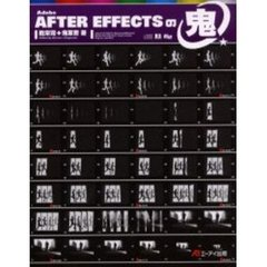 Adobe AFTER EFFECTSの鬼