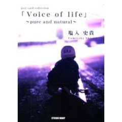 Voice of life~pure a