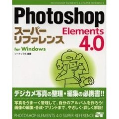 Photoshop Elements 4.0スーパーリファレンス For Windows