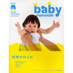 Baby mammoth Family,life & baby No.5 理想のねんね