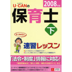 U-CANの保育士速習レッスン よくわかる! 2008年版下