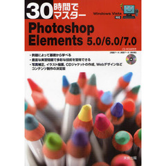 30時間でマスターPhotoshop Elements 5.0/6.0/7.0