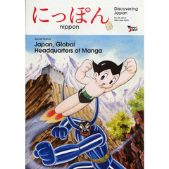 にっぽん Discovering Japan No.04(2010) 英語版 Special Feature Japan,Global Headquartes of Manga