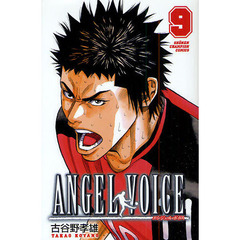 ANGEL VOICE 9