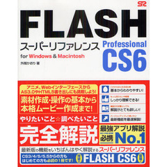 FLASH Professional CS6 スーパーリファレンス for Windows&Macintosh