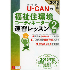 U-CANの福祉住環境コーディネーター2級速習レッスン 2013年版