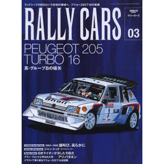 RALLY CARS 03 PEUGEOT 205 TURBO 16 真・グループBの嚆矢
