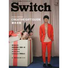 Switch VOL.32NO.2(2014FEB.) 特集妻夫木聡CREATIVE GIFT GUIDE