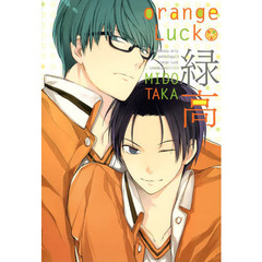 orange Luck 緑高 midotaka only anthology!!orange Luck Love & Love!!!!!!