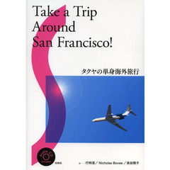 タクヤの単身海外旅行―Take a Trip Around San Francisco!
