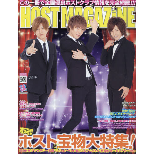 HOST MAGAZINE Vol.35(2014Oct)