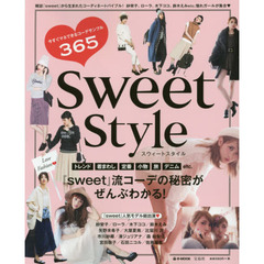 Sweet Style 雑誌『sweet』の大人可愛いコーデが大集合!