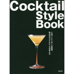 Cocktail Style Book 人気バーテンダーが提案。珠玉のカクテルと、その考え方