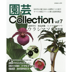 園芸Collection Vol.7