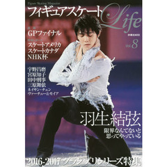 フィギュアスケートLife Figure Skating Magazine Vol.8