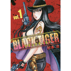 BLACK TIGER vol.1