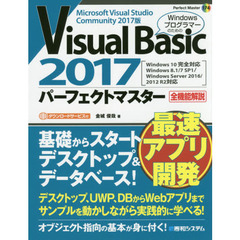 Visual Basic 2017パーフェクトマスター Microsoft Visual Studio Community 2017版