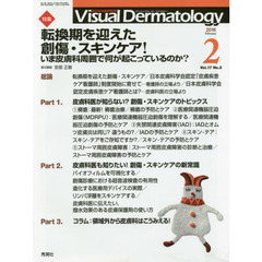 Visual Dermatology 目でみる皮膚科学 Vol.17No.2(2018-2)