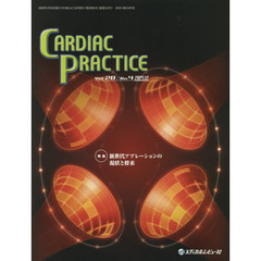 CARDIAC PRACTICE Vol.28No.4(2017.12)