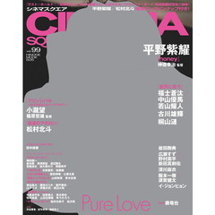 CINEMA SQUARE vol.99