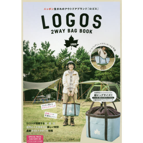 LOGOS 2WAY BAG BOOK 画像 D