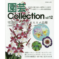 園芸Collection Vol.12