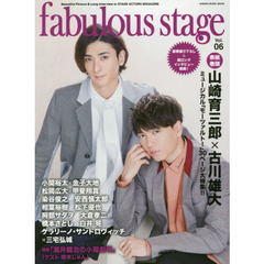 fabulous stage Beautiful Picture & Long Interview in STAGE ACTORS MAGAZINE Vol.06