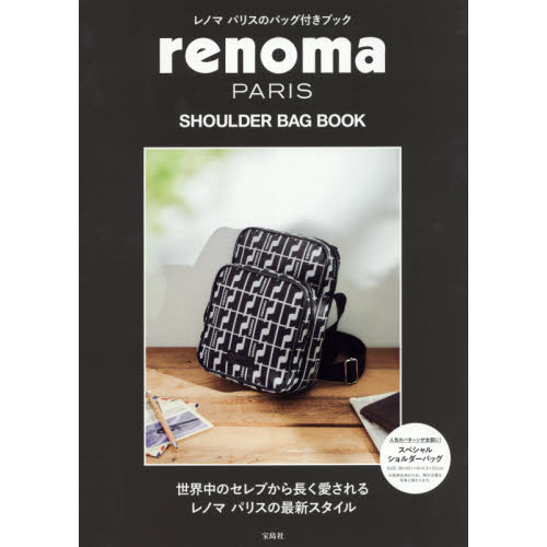 renoma PARIS SHOULDER BAG BOOK 画像 B
