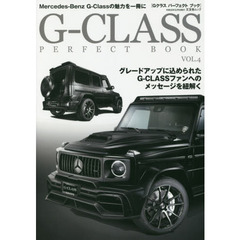 G-CLASS PERFECT BOOK VOL.4 世界でただ1台のG CLASSを創造する喜びと楽しみ