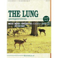 THE LUNG perspectives Vol.27No.4(2019.秋) 肺移植-呼吸器医が知っておきたい我が国の現状