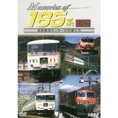DVD Memories of185 後