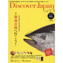 Discover Japan 2016年3月号