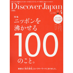 Discover Japan 2016年4月号