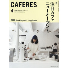 CAFERES 2018年4月号