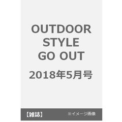 OUTDOOR STYLE GO OUT 2018年5月号