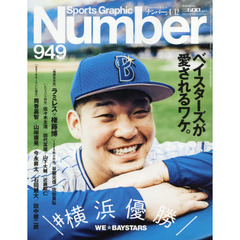 SportsGraphic Number 2018年4月12日号