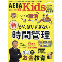 AERA with Kids 2019年1月号