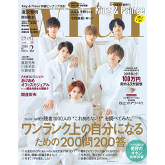 w i t h (ウィズ) 2019年2月号