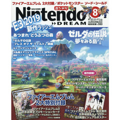 Nintendo DREAM 2019年8月号
