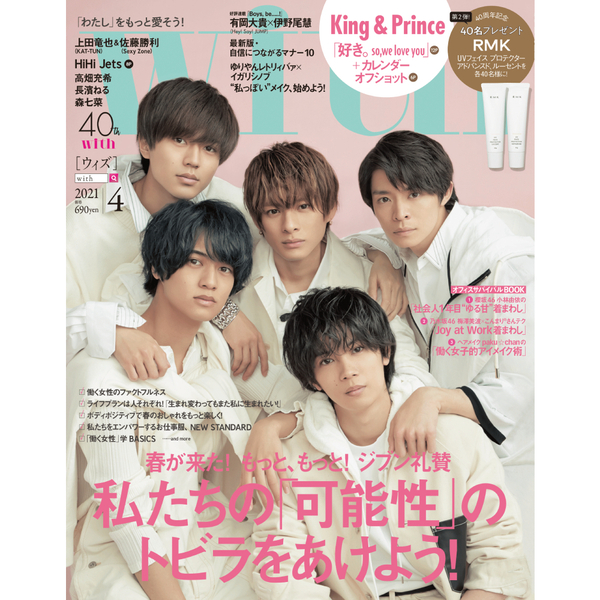with(ウィズ)2021年4月号【表紙:King & Prince】