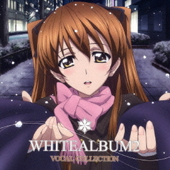 TVアニメ「WHITE ALBUM2」VOCAL COLLECTION(ハイブリッドCD)
