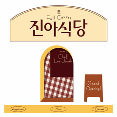 LEE JIN AH/1ST ALBUM : JINA RESTAURANT FULL COURSE(輸入盤)