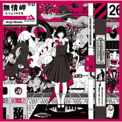 ASIAN KUNG-FU GENERATION/Dororo / 解放区(初回生産限定盤/CD+Blu-ray)