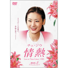 チェ・ジウ 情熱 Love in Three Colors -有情- BOX 3(DVD)