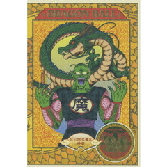 DRAGON BALL #20(DVD)