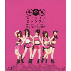 ℃-ute/℃-ute 全シングル MUSIC VIDEO Blu-ray File 2011(Blu-ray Disc)
