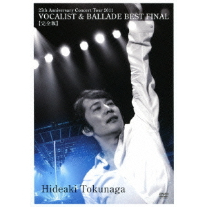 徳永英明/25th Anniversary Concert Tour 2011 VOCALIST & BALLADE BEST FINAL [完全版] <初回限定盤>