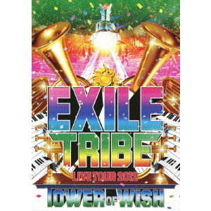 EXILE/EXILE TRIBE LIVE TOUR 2012 TOWER OF WISH (2枚組)
